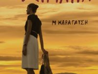 Μεγάλη Χίμαιρα: μια υποκειμενική ανάγνωση
