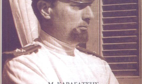 Μια ιστορία απ' τον Συνταγματάρχη Λιάπκιν.