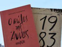 Ένας κώλος κάποιας Άννας και μια ξεχασμένη κατάληψη του 1983: Όψεις του πολιτικού στη σύγχρονη ελληνική λογοτεχνία