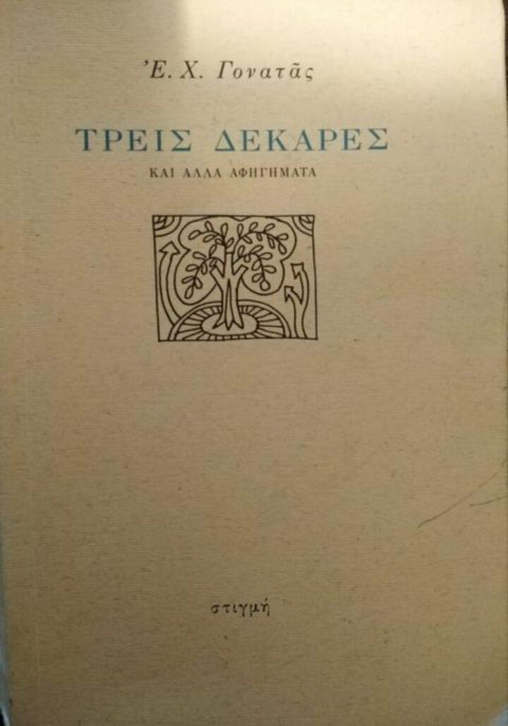 Σκέψεις από την ανάγνωση του «Τρεις δεκάρες και άλλα αφηγήματα» του Ε.Χ. Γονατά