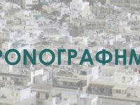 Ασκήσεις αυτογνωσίας: Άδωνις-Σπυρίδων Γεωργιάδης